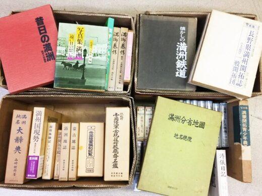 【三重県津市】満洲関連本などの古本出張買取でした