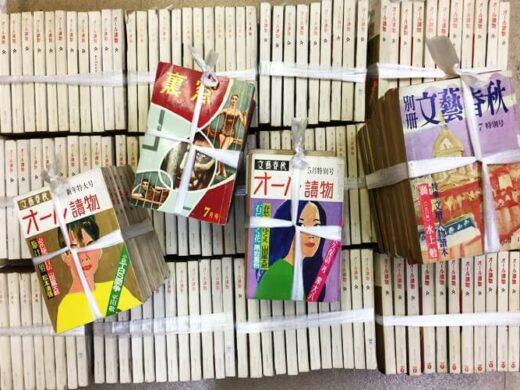 【名古屋市】オール読物など文芸雑誌の古い雑誌買取でした