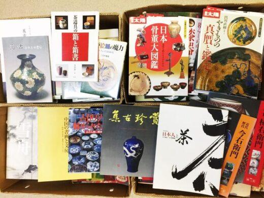 【三重県四日市市】骨董・焼き物などの本の買取