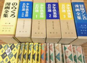 のらくろ漫画全集・冒険ダン吉漫画全集・少年倶楽部名作選・通(つう)叢書本の買取