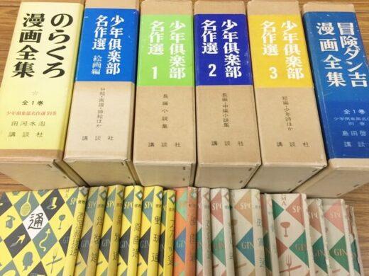のらくろ・冒険ダン吉・少年倶楽部名作選・通(つう)叢書などの本の買取(愛知県)