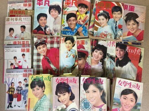 【昭和40年代の古い雑誌】美しい十代・女学生の友・平凡・明星など出張買取