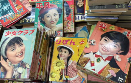 古い雑誌・少女・少女クラブ・リボン・買取