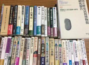 考古学・民俗関連の本