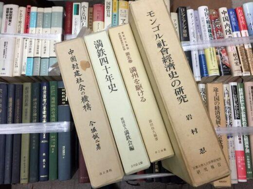 【モンゴル・中国・満州】などの本を買わさせて頂きました