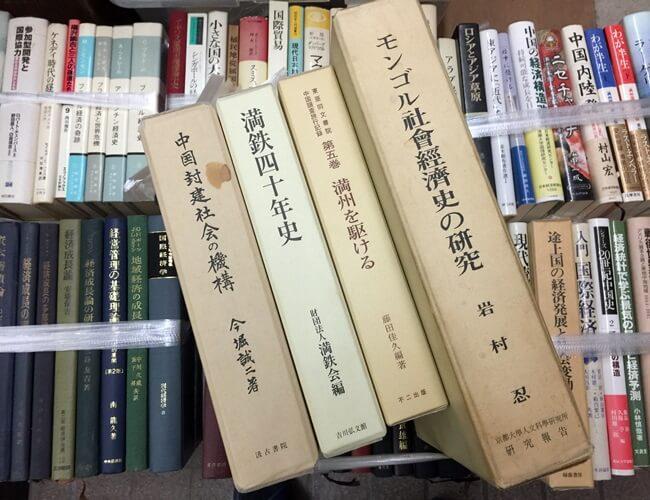 モンゴル・中国・満州などの学術書買取