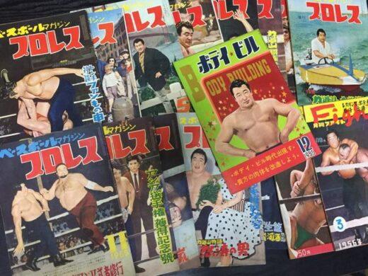 力道山,プロレス,ベースボールマガジン古い雑誌買取