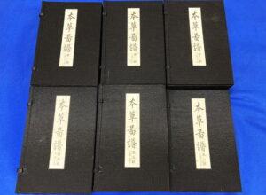 本草図譜(復刻版)本の名古屋市出張買取