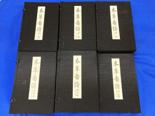 本草図譜(復刻版・岩崎灌園著)本の名古屋市出張買取