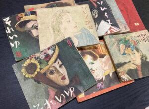昭和20年代の少女雑誌「それいゆ」(中原淳一・ヒマワリ社発行)の出張買取