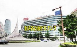 名古屋駅前の大名古屋ビルヂングは今このように 変わりゆく名駅前