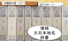 大日本地名辞書・角川日本地名大辞典など出張買取