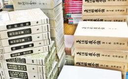 曹洞宗関連の仏教書(仏書)出張買取