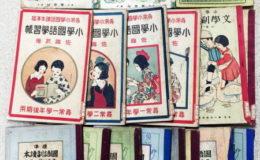 昭和初期頃までの児童・尋常小学讀本などの買取