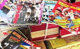 週刊ベースボール・ベースボールマガジン野球雑誌出張買取1