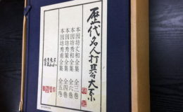 三重県津市歴代名人打碁大系買取