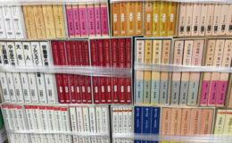 瀬戸市岩波文庫(新版)・講談社学術文庫・中公文庫文庫本買取