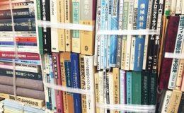 【愛知県日進市】化学・科学関連の古本買取