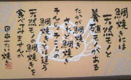 「日本一のたい焼」の鯛焼き屋さん桑名市
