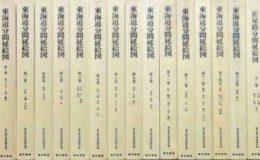 東海道分間延絵図