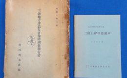 災害関連の資料報告書研究書学術書入荷