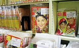 昭和の古い雑誌買取